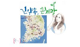 2012 KDB생명 신입사원 1조 PT발표