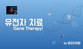 유전자 치료 (Gene Therapy)