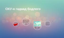 Copy of Зөвлөлт Холбоот Улс нь 15 Бүгд Найрамдах Улс болон хэд хэдэн