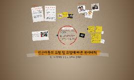Copy of 빈곤아동의 유형 및 유형에 따른 복지정책