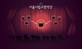 서울시립교향악단