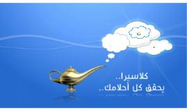 Classera Me Arabic 2015/2016