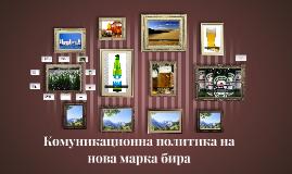 Комуникационна политика на нова марка бира