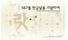 Copy of 567돌 한글날을 기념하여