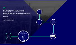 Решение Правления ИПДО по валидации КР и Статус реализации п