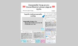 Америкийн Нэгдсэн улс болон Монгол улсын үндсэн хууль