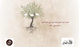 masader elseraa - mo yousri
