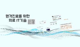 Copy of 원격진료를 위한 의료 IT기술