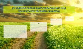 JCI ЭРДЭНЭТ САЛБАР БАЙГУУЛЛАГЫН 2015 ОНД ХЭРЭГЖҮҮЛЭХ ТӨСЛИЙН