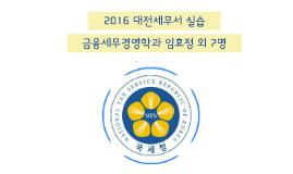 2016 대전세무서 실습