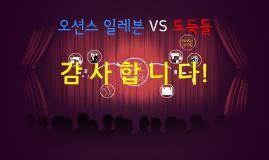 Copy of 문화콘텐츠 스토리텔링 기말과제