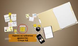 Copy of Бизнес оценка на Спиди АД