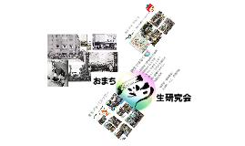 Copy of おまち彩生研究会