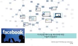 Copy of 치과페이스북 메시지에 대한 이용자 반응연구