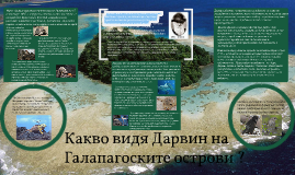 Copy of Какво видя Дарвин на Галапаговските острови ?