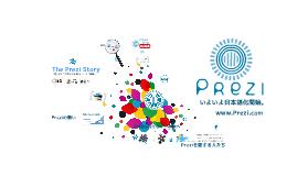 Prezi(プレジ)の日本語紹介
