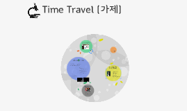 Time Travel (가제)