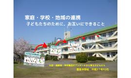 2015 家庭・学校・地域の連携