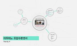 Copy of 아두이노: 토양수분센서