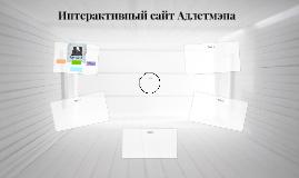 Интерактивный сайт Адлетмэна