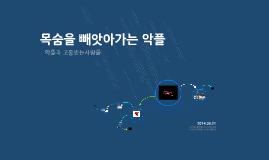 1-1 천수빈김다은김예진안수진 목숨을 빼앗아가는 악플