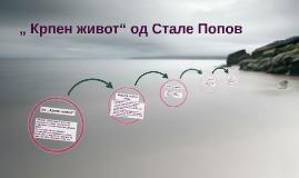"""Copy of """" Крпен живот"""" од Стале Попов"""