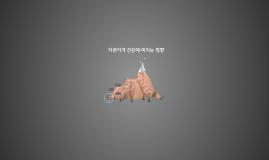 Copy of 프레지 클래식 템플릿_정상까지의 여정(어두운)