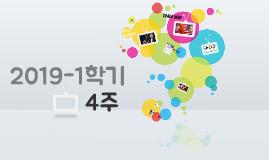 2019-1학기 4주