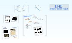 行銷資訊系統之部落格行銷