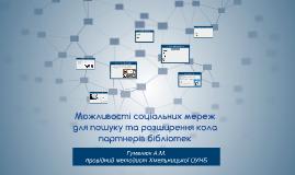 Можливості соціальних мереж для пошуку та розширення кола па
