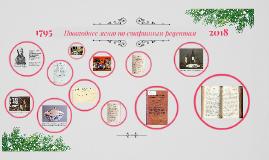 Новогоднее меню по старинным рецептам