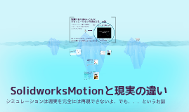 Solidworks Motionの解析結果が現実とは異なる例