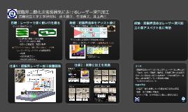 超臨界二酸化炭素雰囲気におけるレーザー深穴加工_17a-S9-8吉木啓介(2014/9/37)