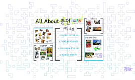 All About 춘천