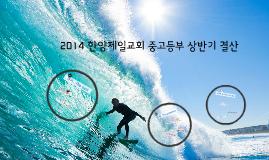 2013 청소년부 상반기 결산