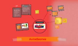 Copy of Антибиотик
