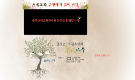 잘생겼다, 청소년의 꿈꾸는 나무