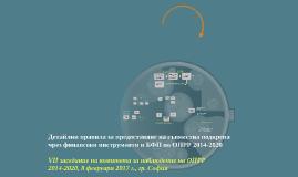 Механизъм за предоставяне на съвместима пдкрепа чрез финансо