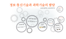 Copy of 1-VI-1-1 정보 통신 기술의 발달 과정