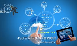106-0720 iPad研習營 基礎應用(105701版)