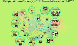 Виноградівська ЗОШ І-ІІІ ст. №2