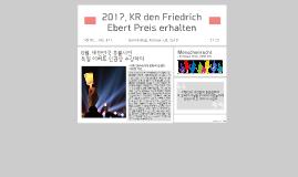 6월, 대한민국 촛불시민 독일 에버트 인권상 수상