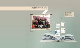 2018철산초_학교공개의날_3월14일