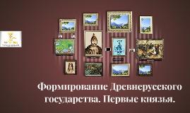 Формирование Древнерусского государства. Первые князья.