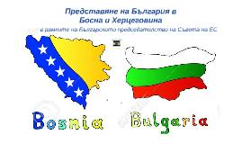Представяне на България в Босна и Херцеговина