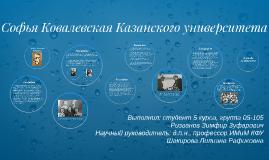 Софья Квалевская Казанского университета