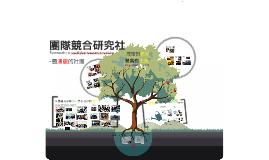 Copy of 團隊競合研究社-社團介紹