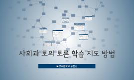 Copy of 사회과 토의 토론 학습 지도 방법