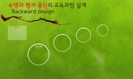 수행과 평가 중심의 교육과정 설계 : Backward design