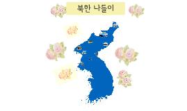 북한나들이
